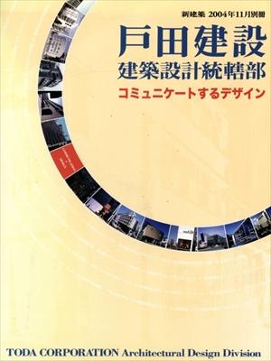 新建築 2004年11月別冊 戸田建設 建築設計統括部 コミュニケートするデザイン