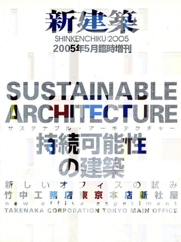 新建築 2005年5月臨時増刊号 サステナブル・アーキテクチャー 持続可能性の建築