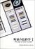 港町・函館における色彩文化の研究 - 下見板のペンキ色彩の復元的考察を通して(町並み色彩学 1)