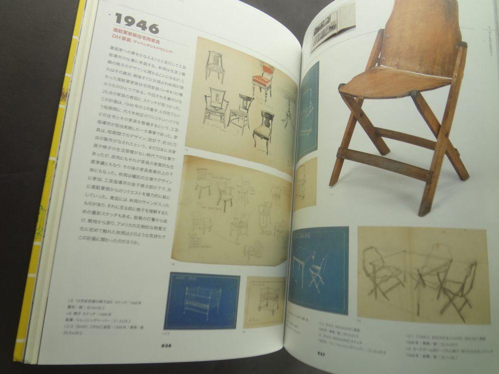DOMA秋岡芳夫展 モノへの思想と関係のデザイン1