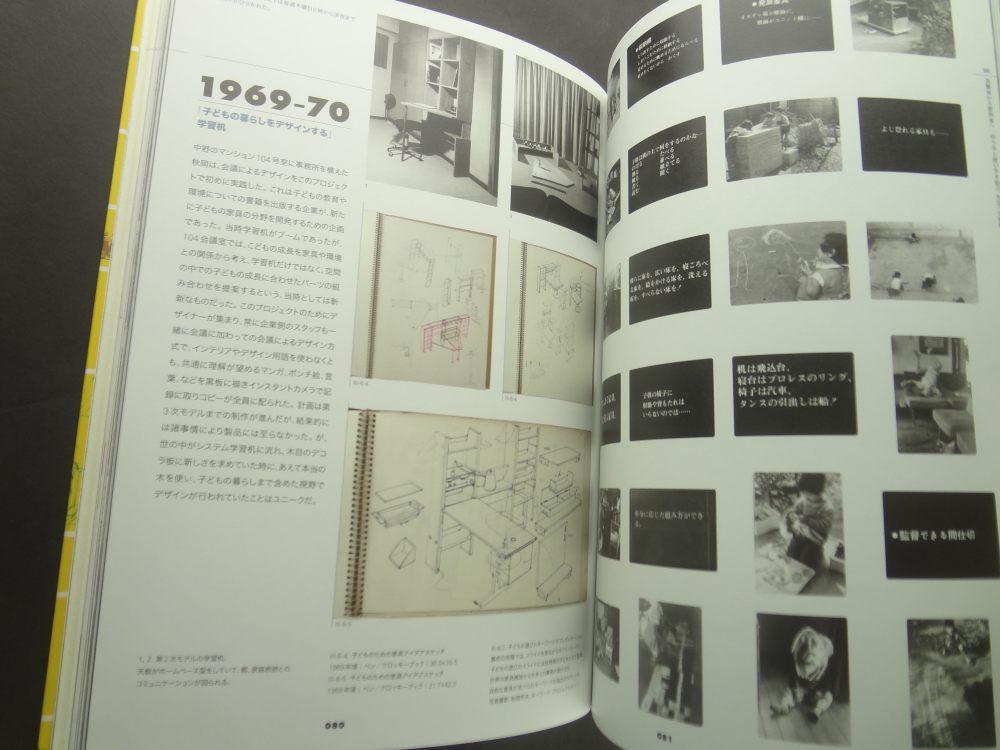 DOMA秋岡芳夫展 モノへの思想と関係のデザイン3