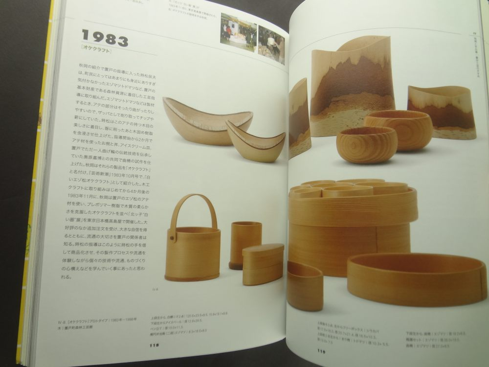 DOMA秋岡芳夫展 モノへの思想と関係のデザイン5