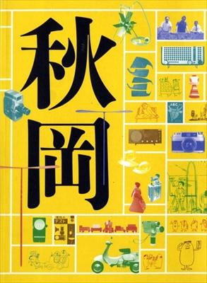 DOMA秋岡芳夫展 モノへの思想と関係のデザイン