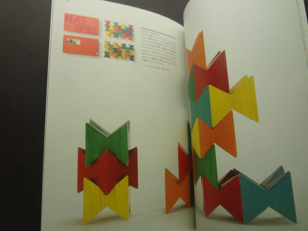 遊びのなかの色と形展 クルト・ネフ&アントニオ・ヴィターリ / トイ・コレクション&ワークショップ・コレクション2