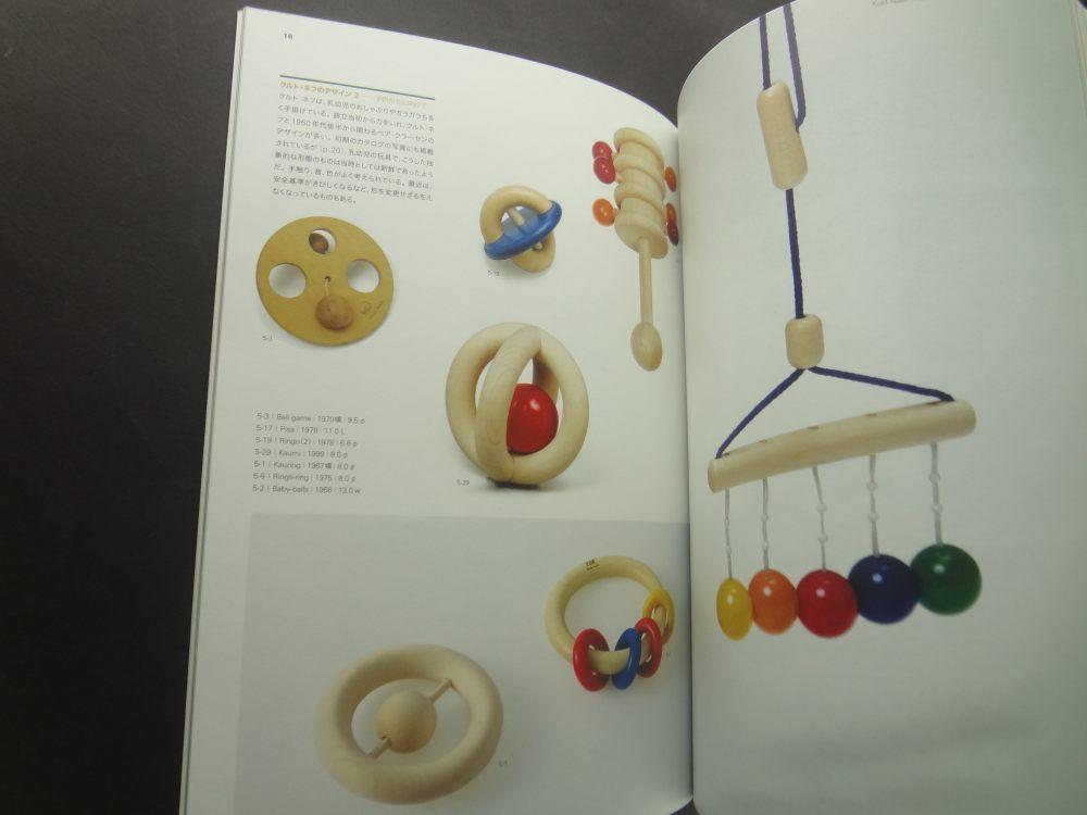 遊びのなかの色と形展 クルト・ネフ&アントニオ・ヴィターリ / トイ・コレクション&ワークショップ・コレクション3