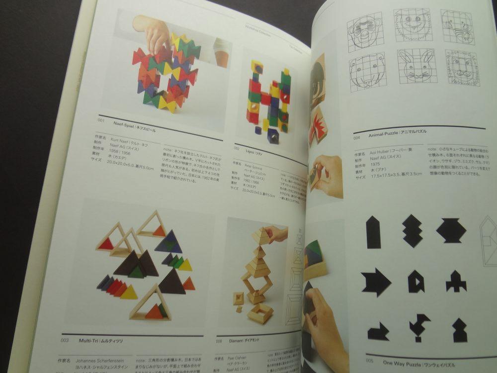 遊びのなかの色と形展 クルト・ネフ&アントニオ・ヴィターリ / トイ・コレクション&ワークショップ・コレクション4