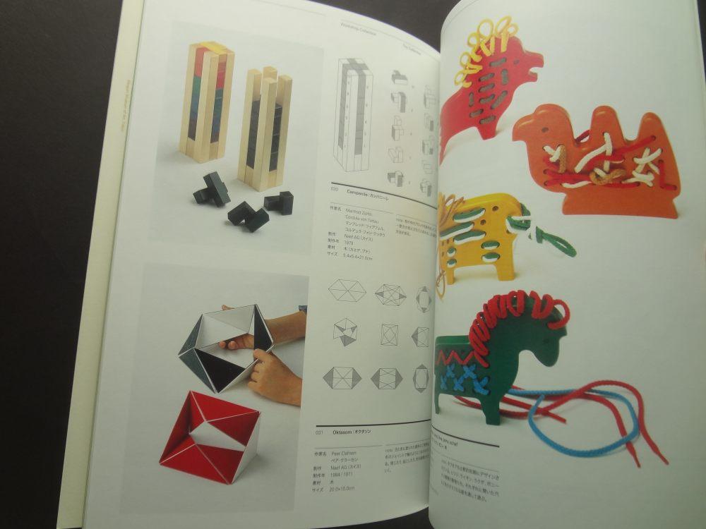 遊びのなかの色と形展 クルト・ネフ&アントニオ・ヴィターリ / トイ・コレクション&ワークショップ・コレクション5