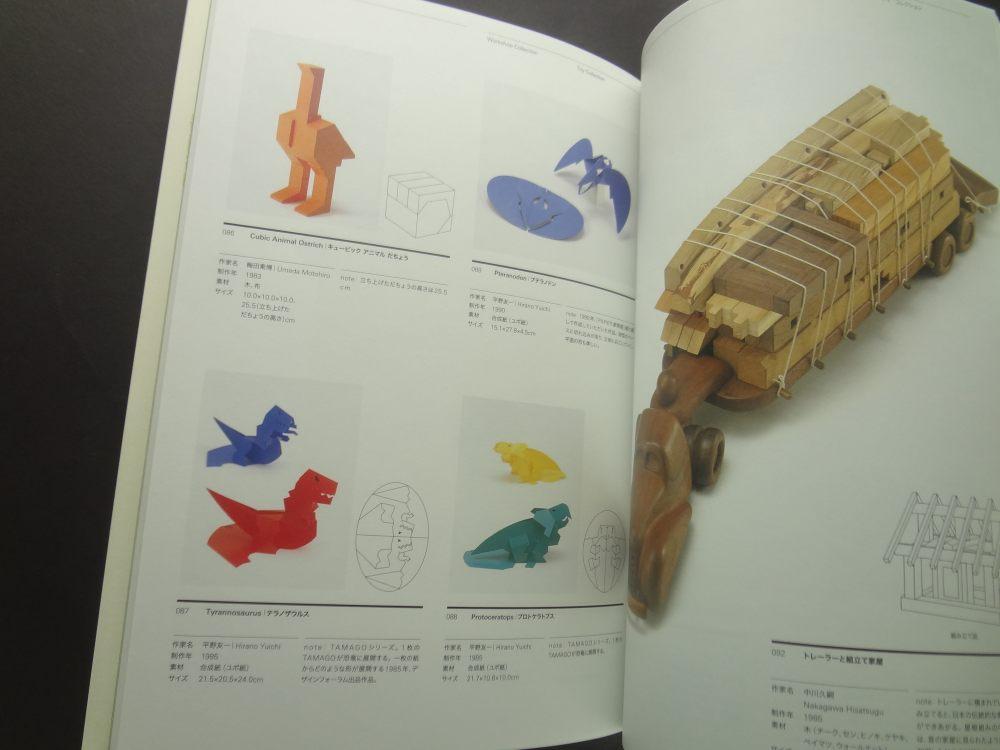 遊びのなかの色と形展 クルト・ネフ&アントニオ・ヴィターリ / トイ・コレクション&ワークショップ・コレクション6