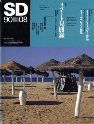SD 9008 第311号 リゾート見聞録 / オランダのニューウェイヴ