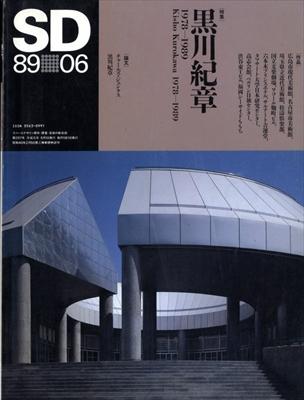 SD 8906 第297号 黒川紀章 1978-1989