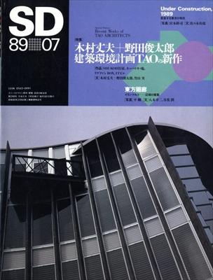 SD 8907 第298号 木村丈夫+野田俊太郎の新作