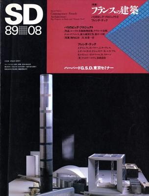 SD 8908 第299号 フランスの建築:パリのビッグ・プロジェクトとフレンチ・テック