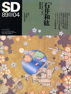 SD 8904 第295号 石井和紘 54の作品