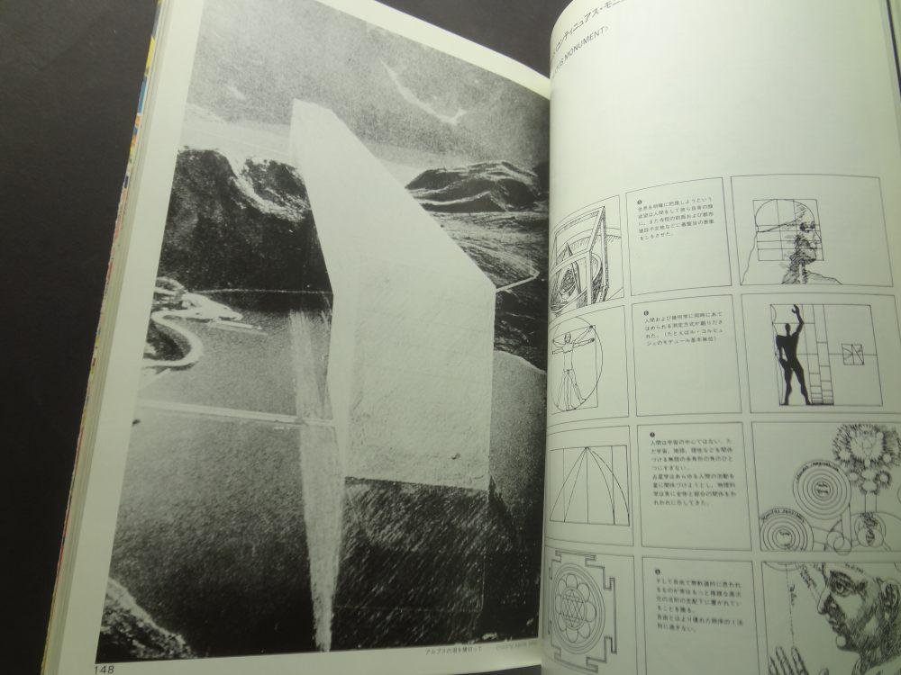 スーパースタジオ&ラディカルス - Japan Interior Design / インテリア 別冊1