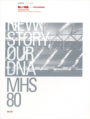 新建築 2012年4月別冊 新しい物語-わたしたちのDNA: 松田平田設計80周年