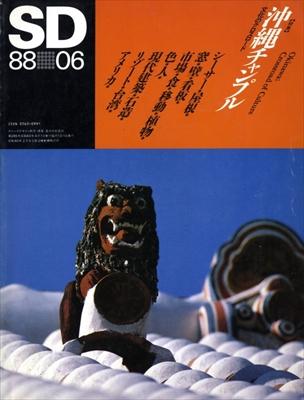 SD 8806 第285号 沖縄チャンプル
