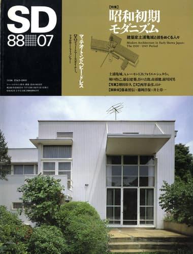 SD 8807 第286号 昭和初期モダニズム