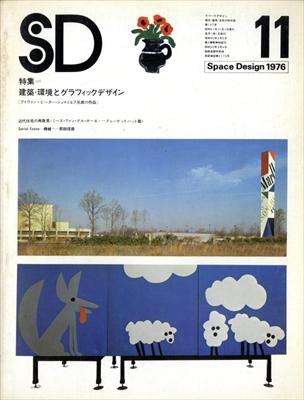 SD 7611 第147号 環境とグラフィックデザイン
