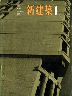 新建築 1964年1月号