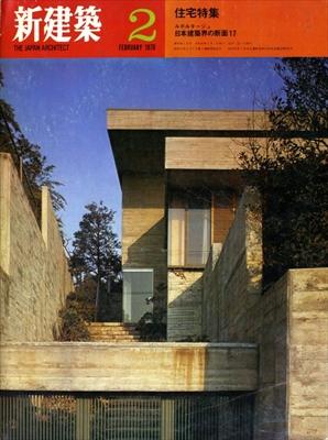 新建築 1970年2月号