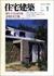 住宅建築 第154号 1988年1月号 蘇生する民家4題/木造住宅11題