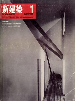 新建築 1969年1月号