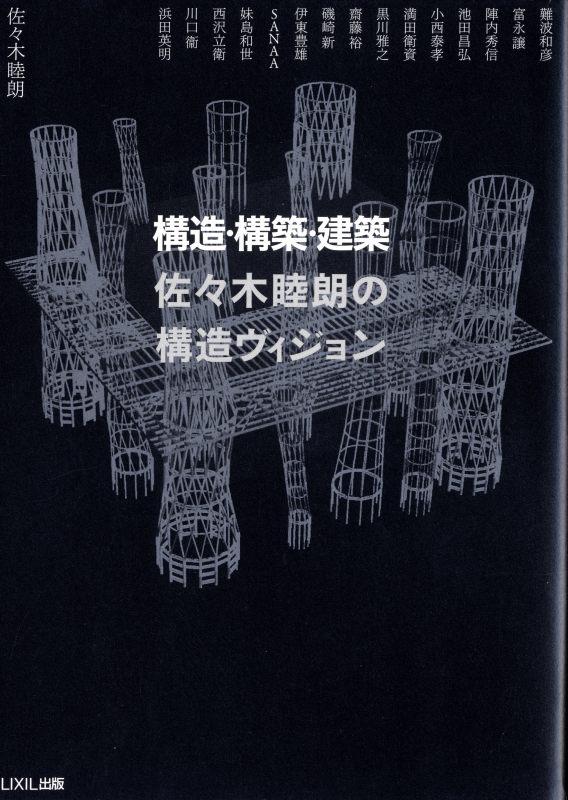 構造・構築・建築 佐々木睦朗のヴィジョン