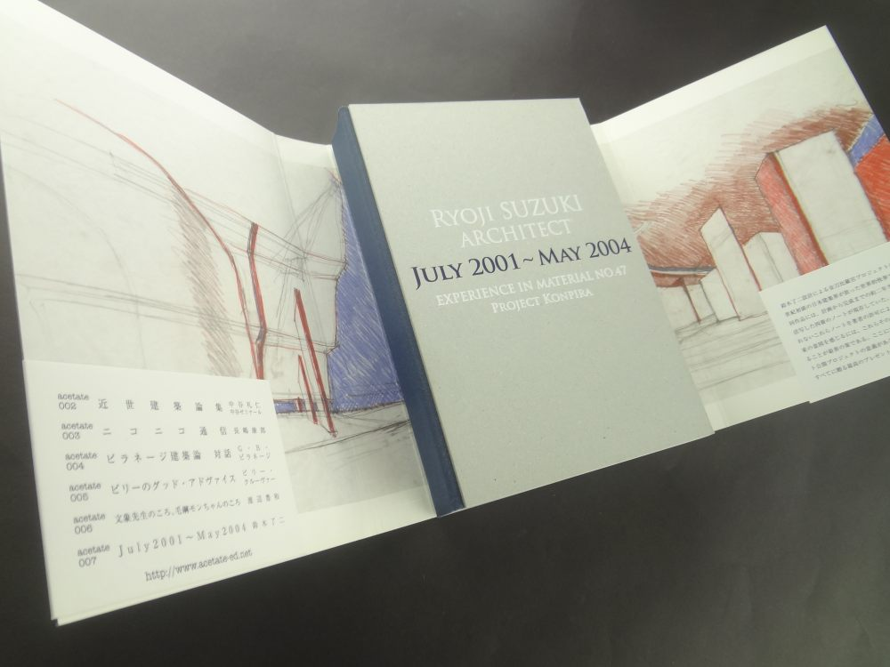 JULY 2001-MAY 2004 Experience in Material No. 47 Project Konpira [特装版]1