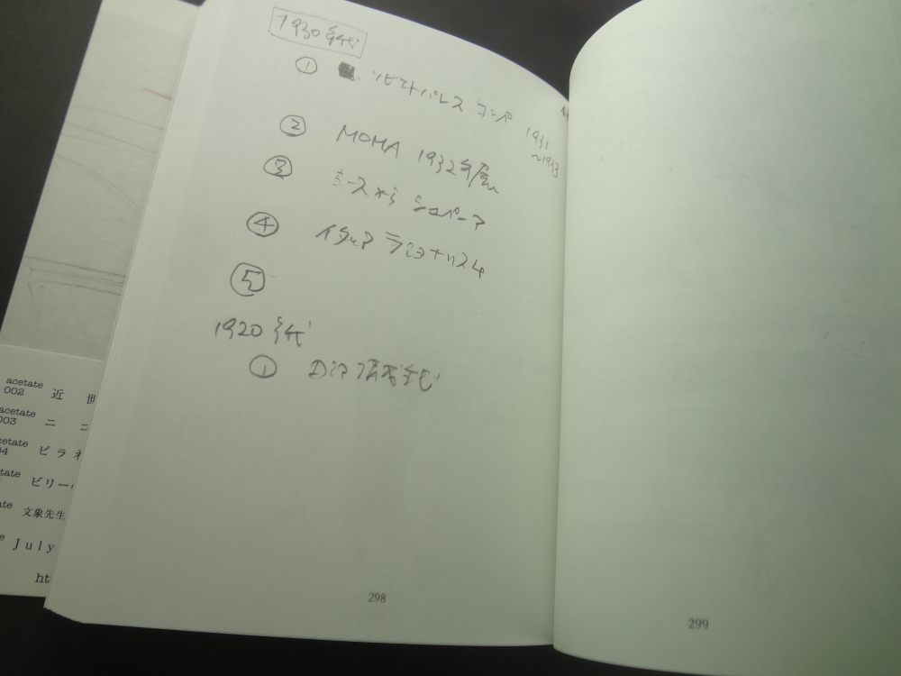 JULY 2001-MAY 2004 Experience in Material No. 47 Project Konpira [特装版]5