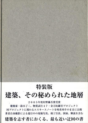 JULY 2001-MAY 2004 Experience in Material No. 47 Project Konpira [特装版]