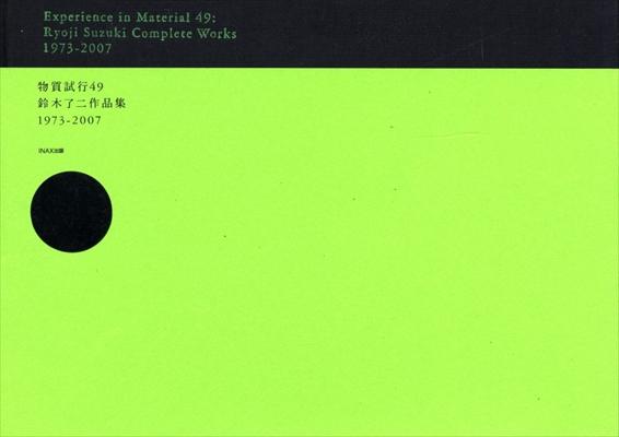物質試行49 鈴木了二作品集 1973-2007