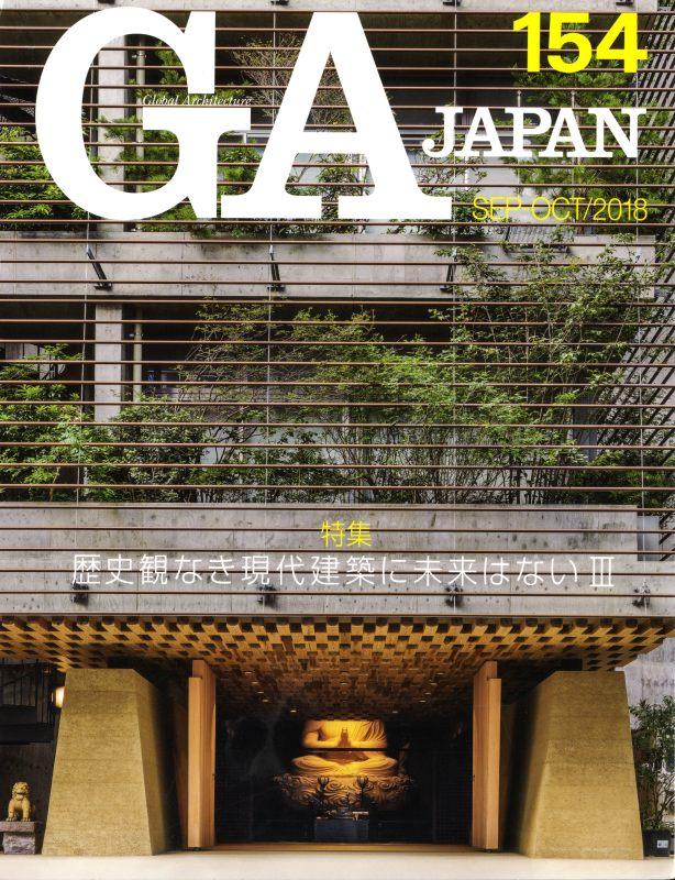 GA JAPAN 154 歴史観なき現代建築に未来はない 3