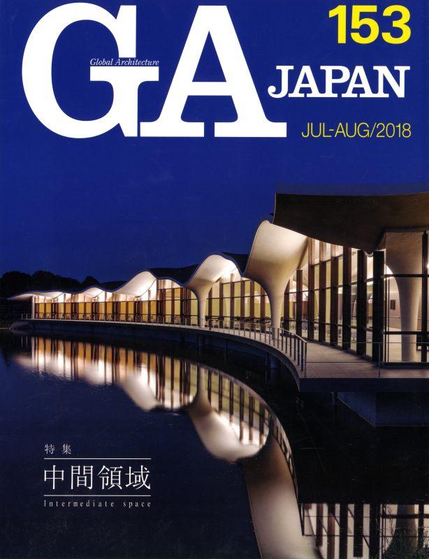 GA JAPAN 153 中間領域
