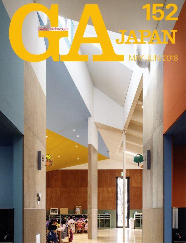 GA JAPAN 152 建築家、大いに語る