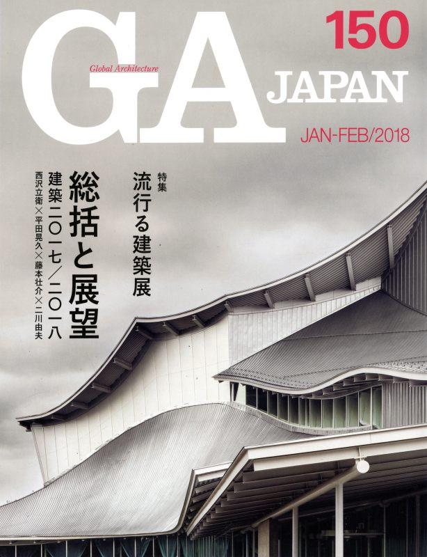 GA JAPAN 150 流行る建築展 / 総括と展望 建築2017/2018