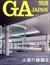 GA JAPAN 158 大学の建築 2