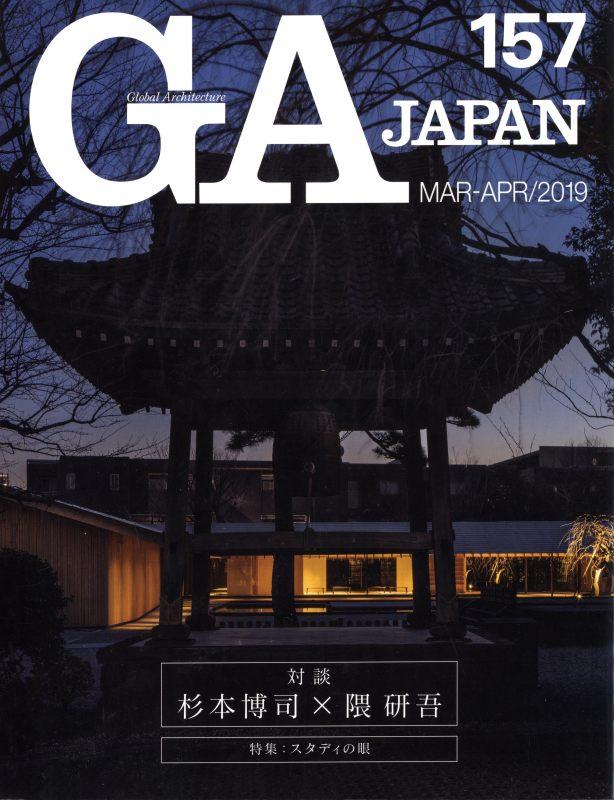 GA JAPAN 157 スタディの眼 / 対談: 杉本博司×隈研吾