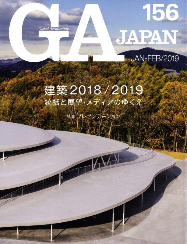 GA JAPAN 156 プレゼンテーション / 総括と展望 建築2018/2019