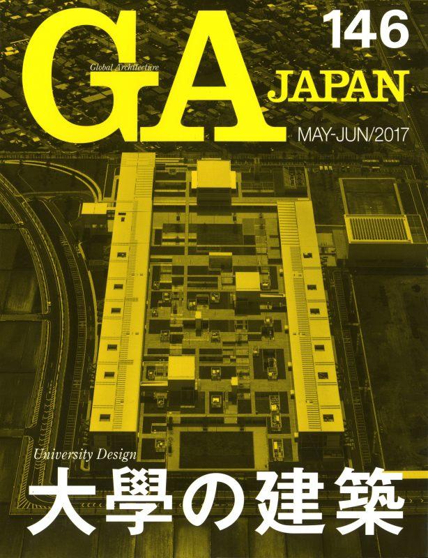GA JAPAN 146 大学の建築