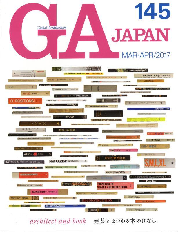GA JAPAN 145 建築にまつわる本のはなし