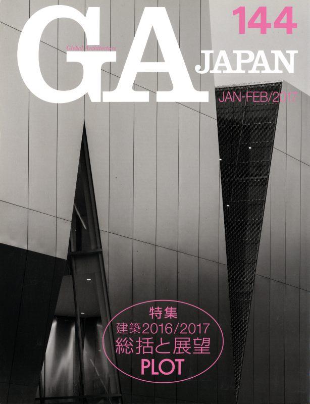 GA JAPAN 144 PLOT 設計のプロセス / 総括と展望 建築2016/2017