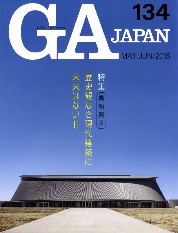 GA JAPAN 134 歴史観なき現代建築に未来はない 2 黒船襲来