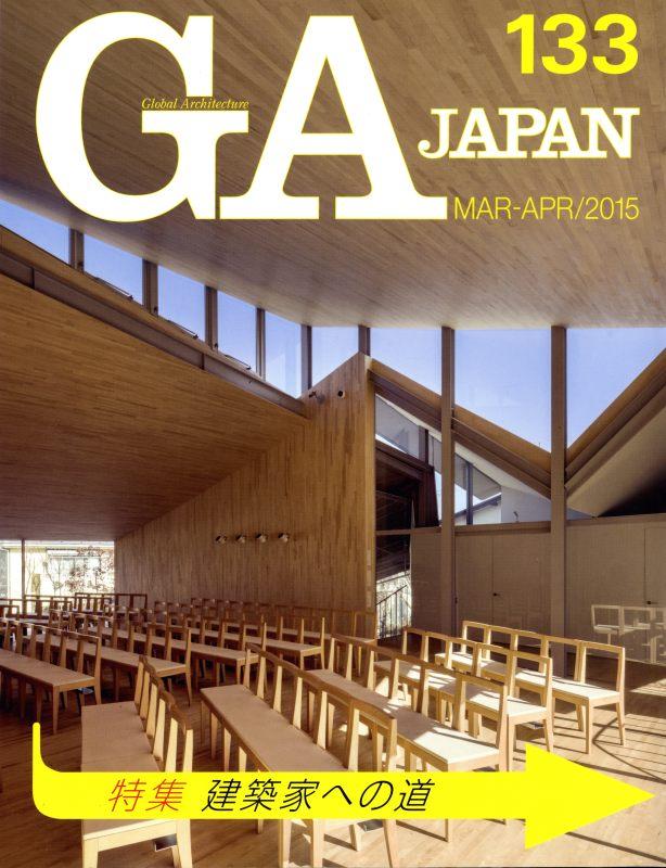 GA JAPAN 133 建築家への道