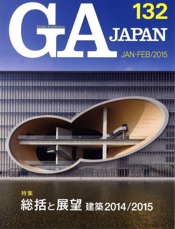 GA JAPAN 132 ホールの現在形 / 総括と展望 建築2014/2015