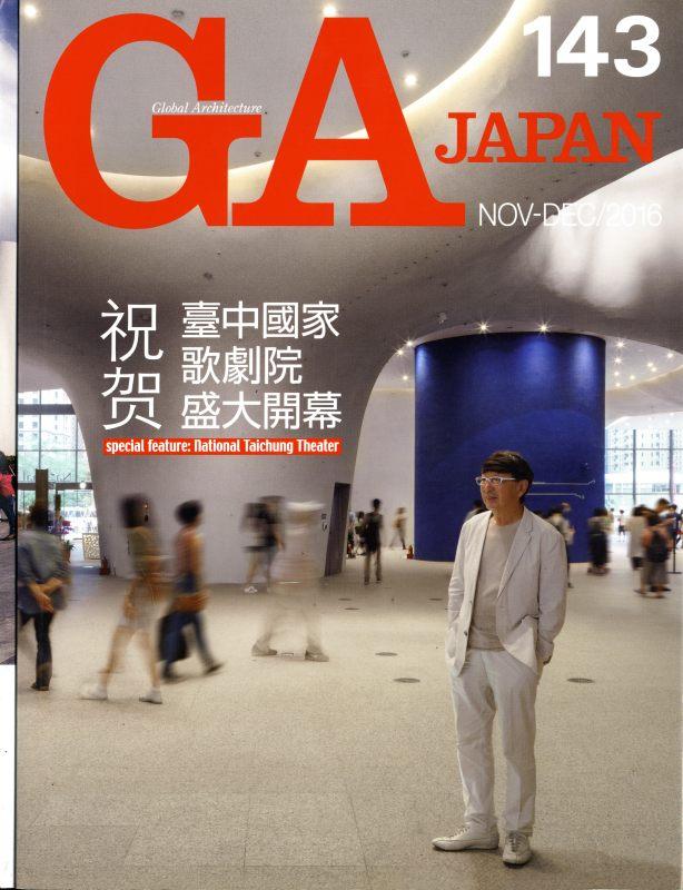 GA JAPAN 143 台中国家歌劇院盛大開幕 祝賀