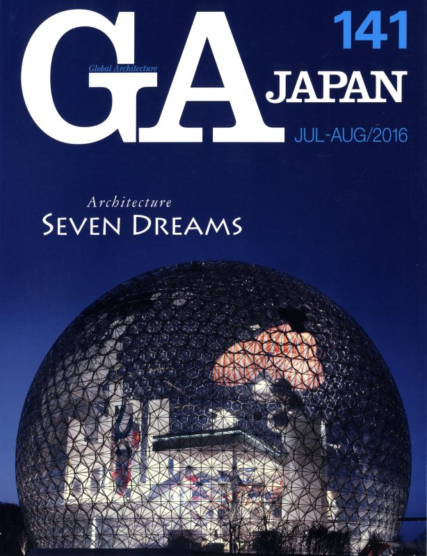 GA JAPAN 141 Seven Dreams 建築の7つの夢