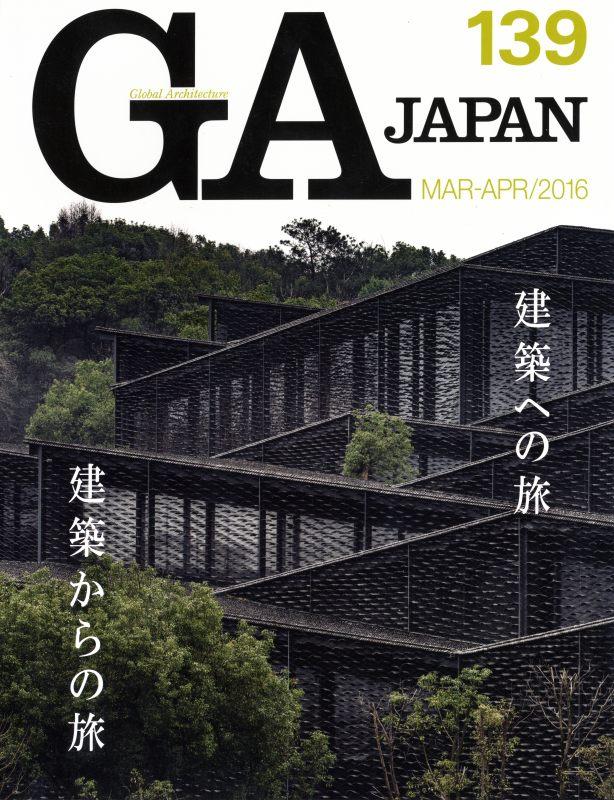 GA JAPAN 139 建築への旅 建築からの旅