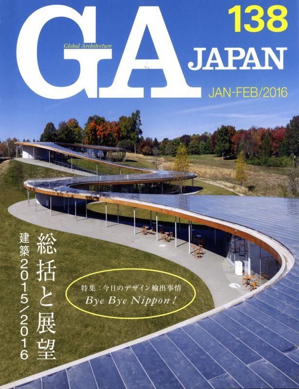 GA JAPAN 138 今日のデザイン輸出事情 / 総括と展望 建築2015/2016