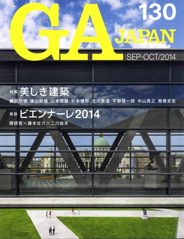 GA JAPAN 130 美しき建築 / ヴェネツィア・ビエンナーレ2014