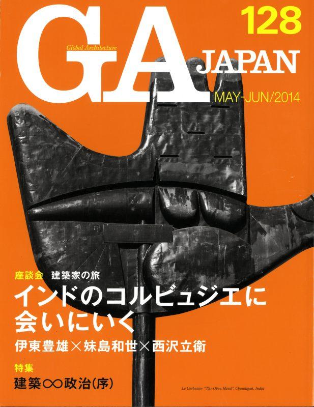 GA JAPAN 128 建築∞政治 / インドのコルビュジエに会いにいく